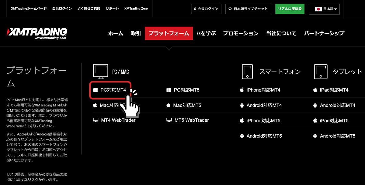 XM PC対応MT4ダウンロードメニュー