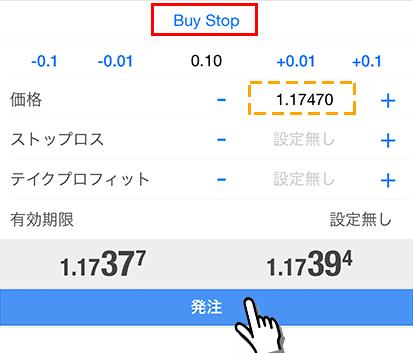 MT4アプリ 指値注文画面