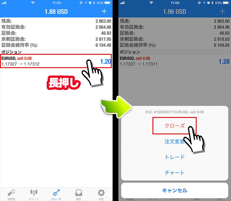MT4アプリ決済