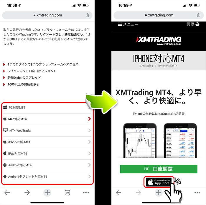 XM MT4スマートフォン