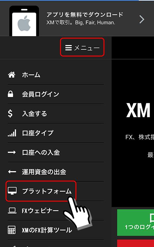 MT4アプリのインストール画面